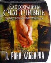 «Как спасти супружеские отношения»